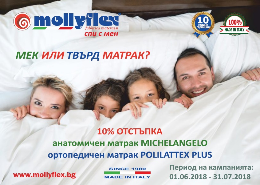 Матраци Mollyflex Кампания Лято 2018